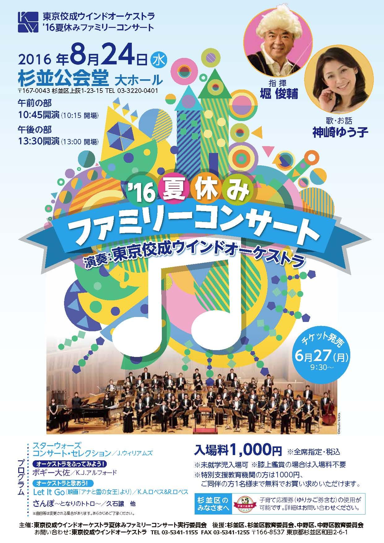 '16 夏休みファミリーコンサート (午前の部)