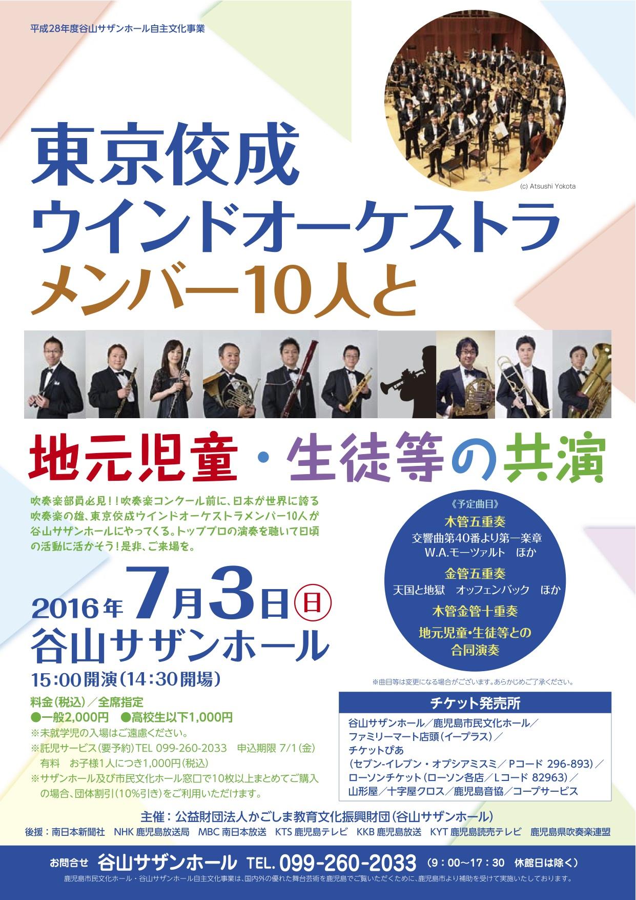 鹿児島アンサンブル公演2016