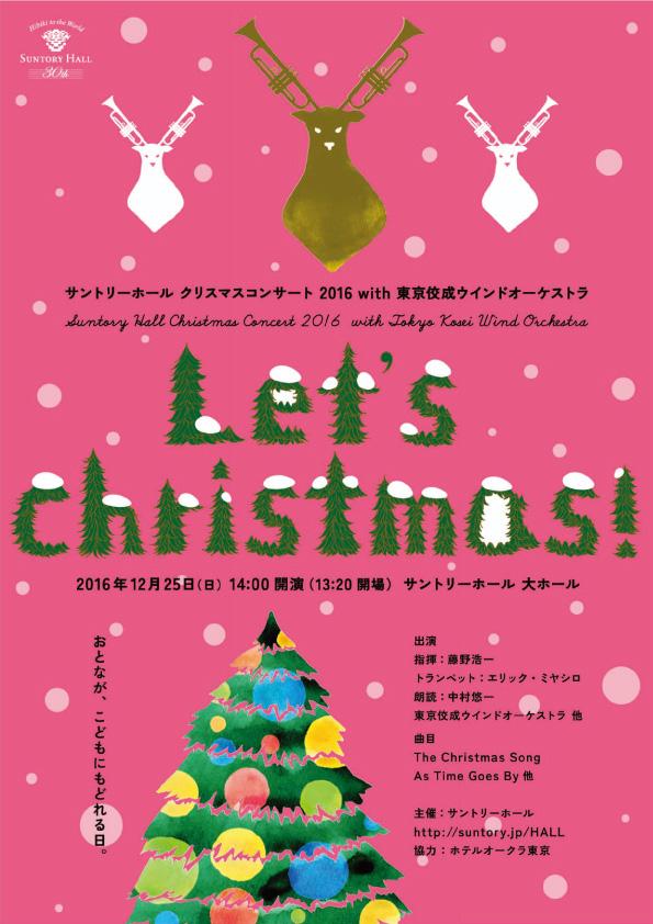 サントリーホール クリスマスコンサート2016 with 東京佼成ウインドオーケストラ Let's Christmas!
