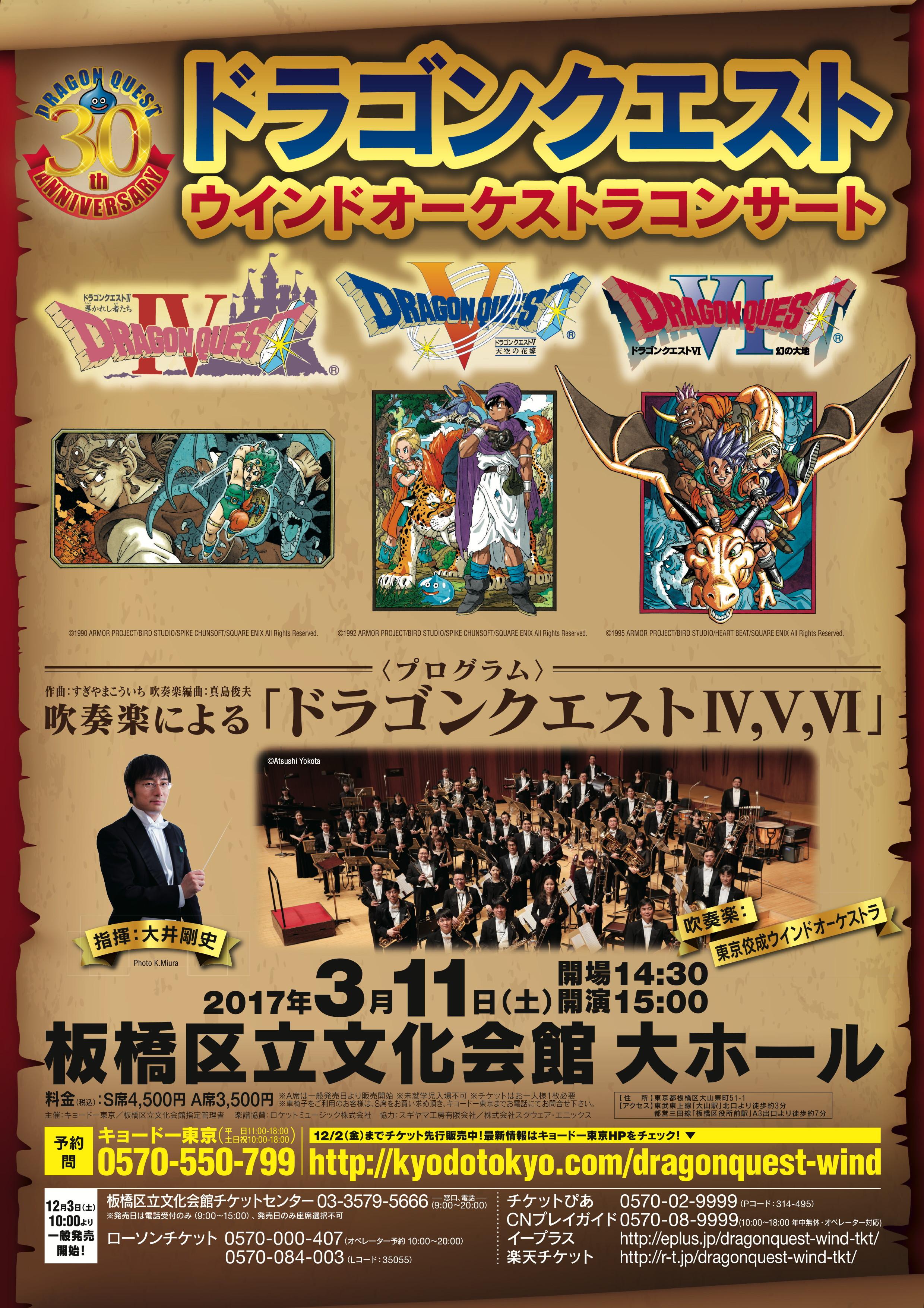 「ドラゴンクエスト」ウインドオーケストラコンサート 板橋公演