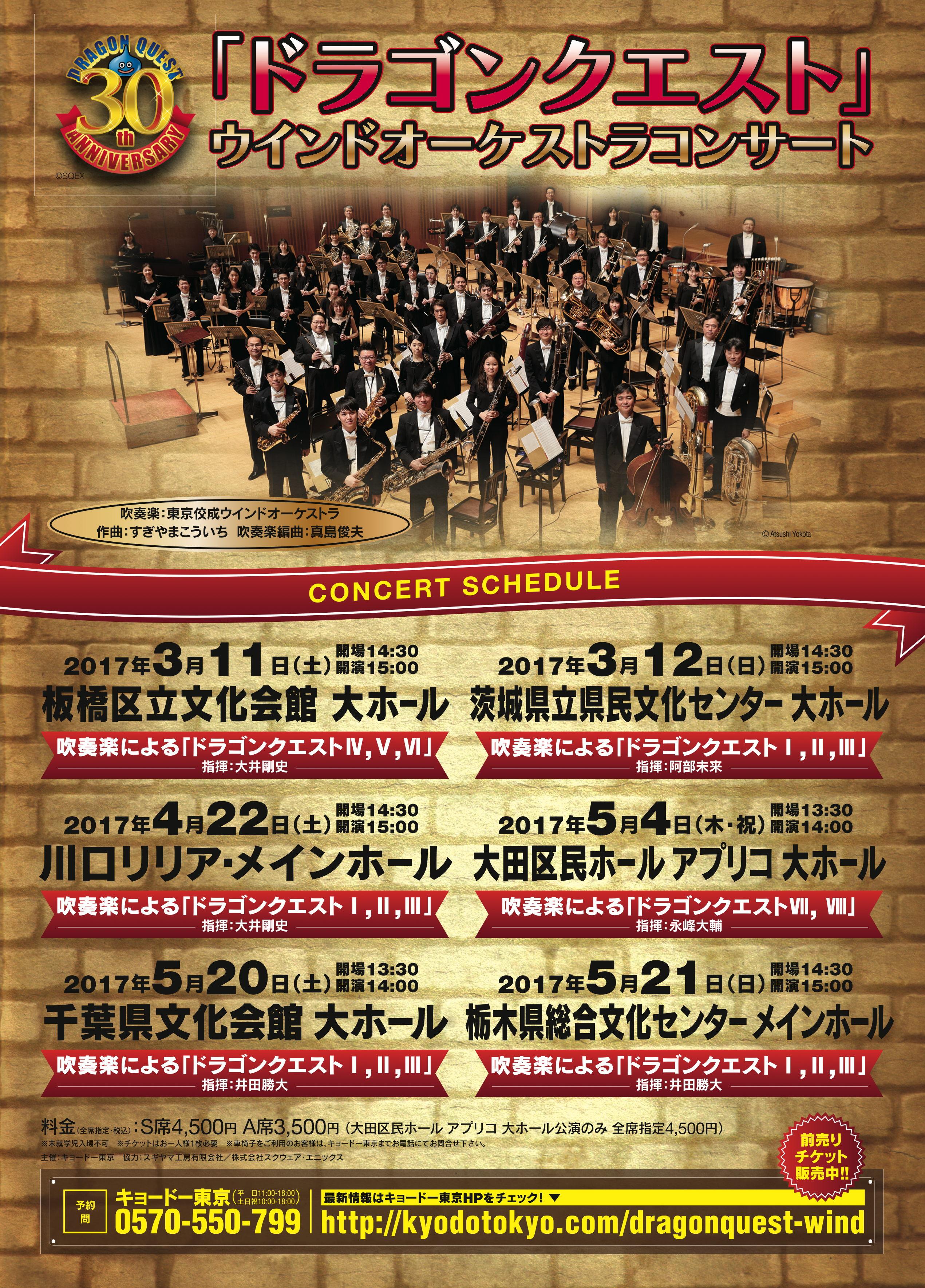 「ドラゴンクエスト」ウインドオーケストラコンサート 大田区公演