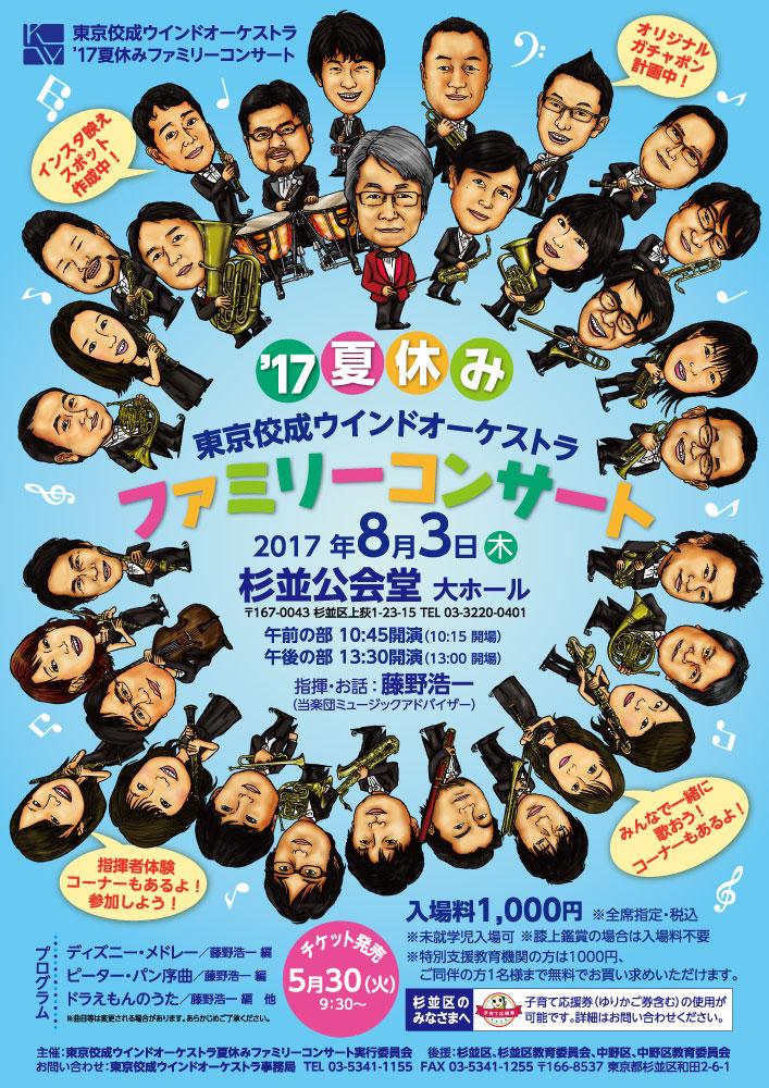 '17 夏休みファミリーコンサート (午前の部)