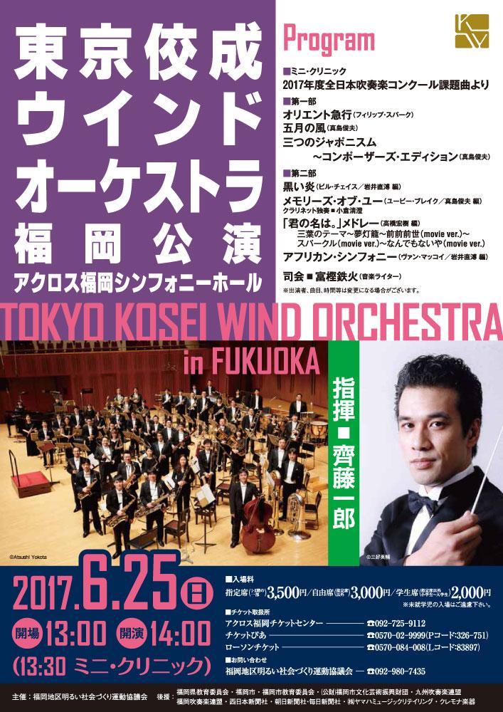 福岡公演2017