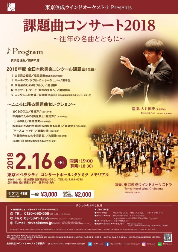 課題曲コンサート2018