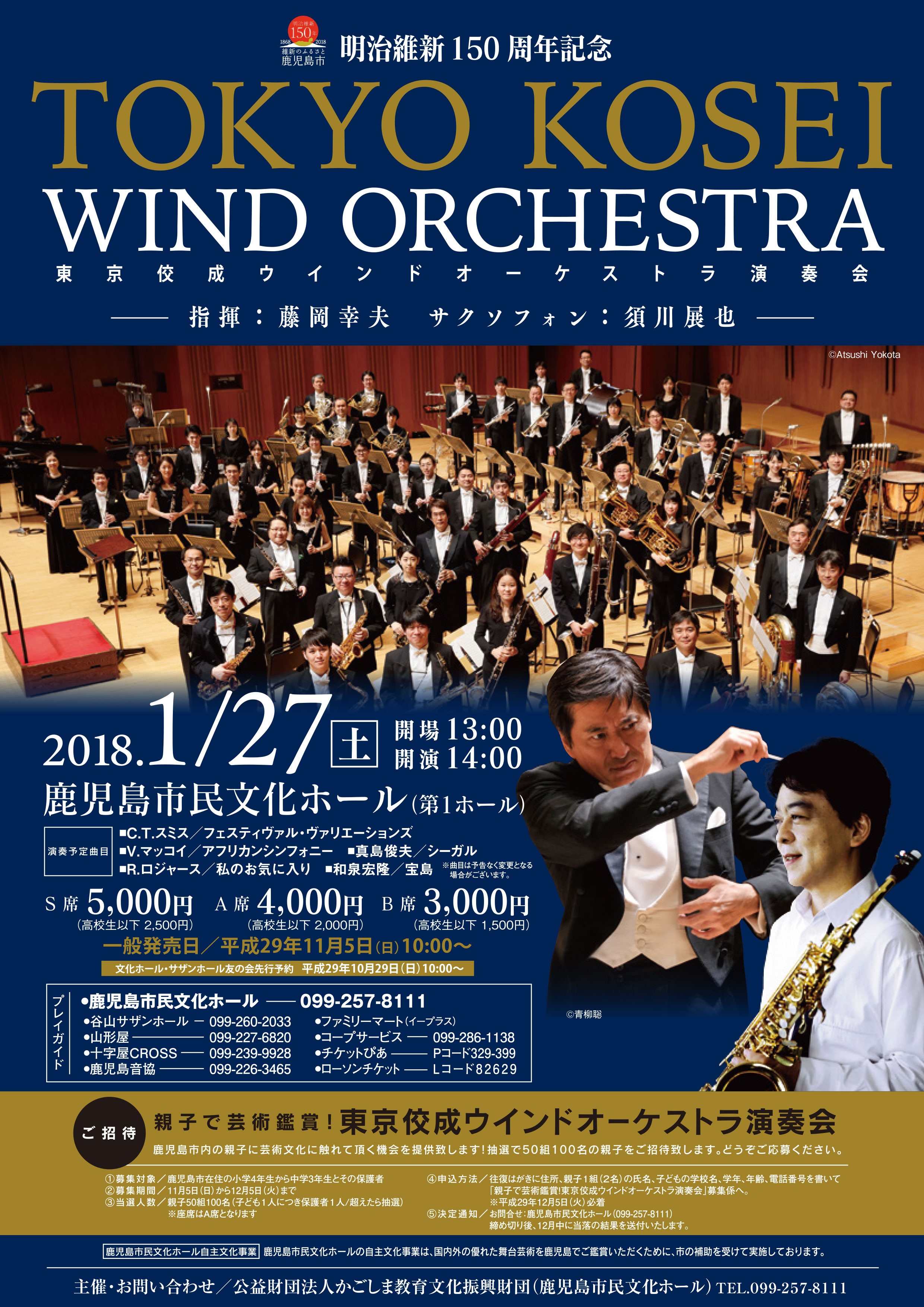 東京佼成ウインドオーケストラ<br>鹿児島公演(明治維新150周年記念)