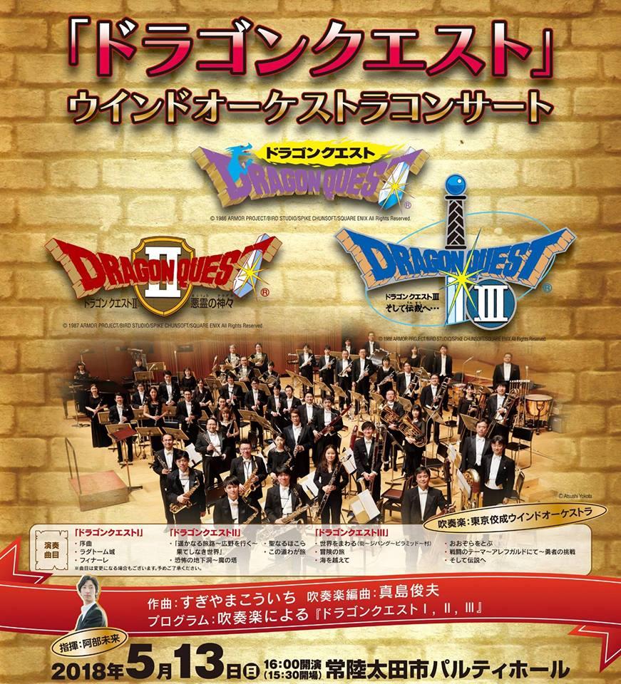 「ドラゴンクエスト」ウインドオーケストラコンサート 常陸太田公演