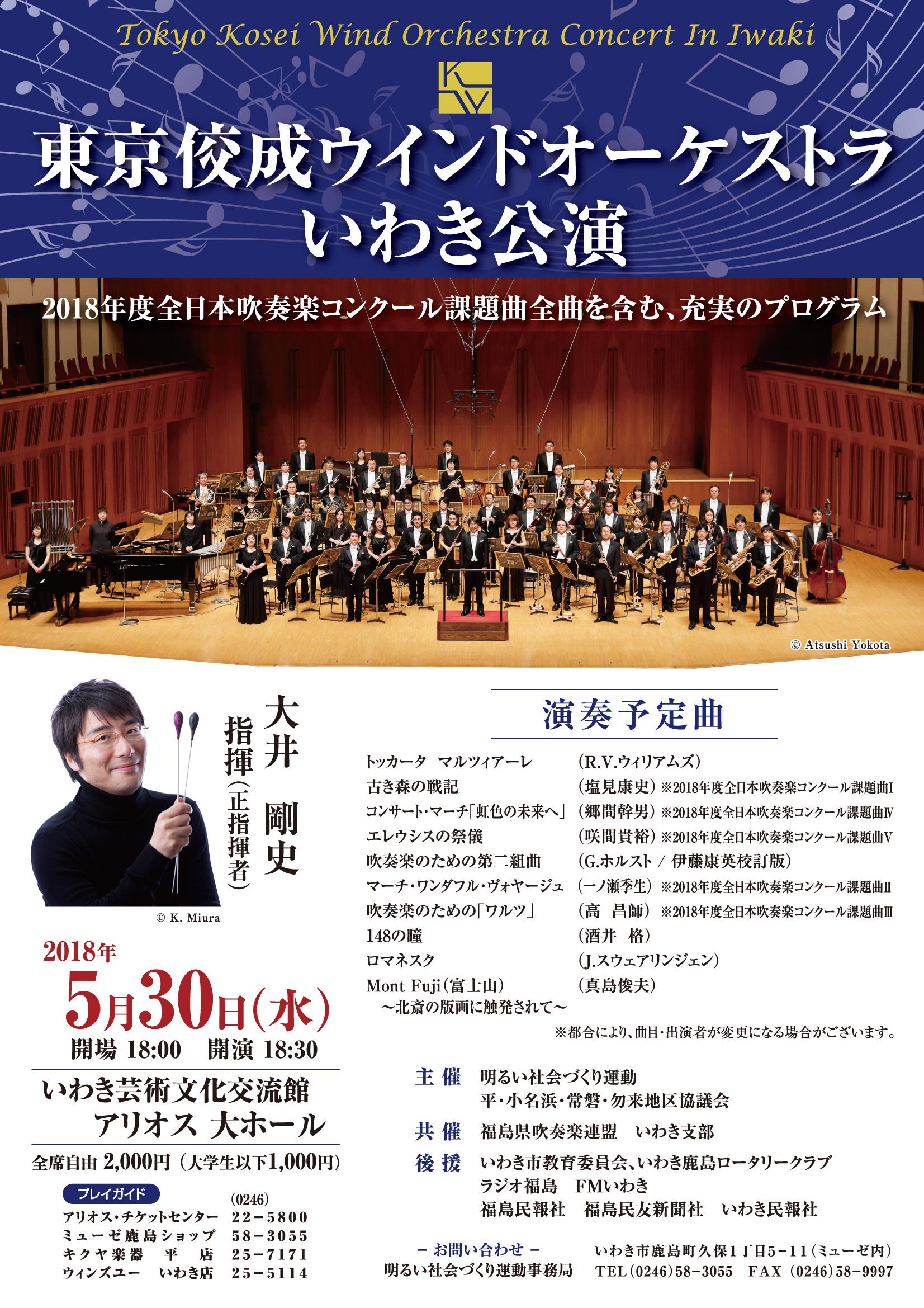 東京佼成ウインドオーケストラ いわき公演