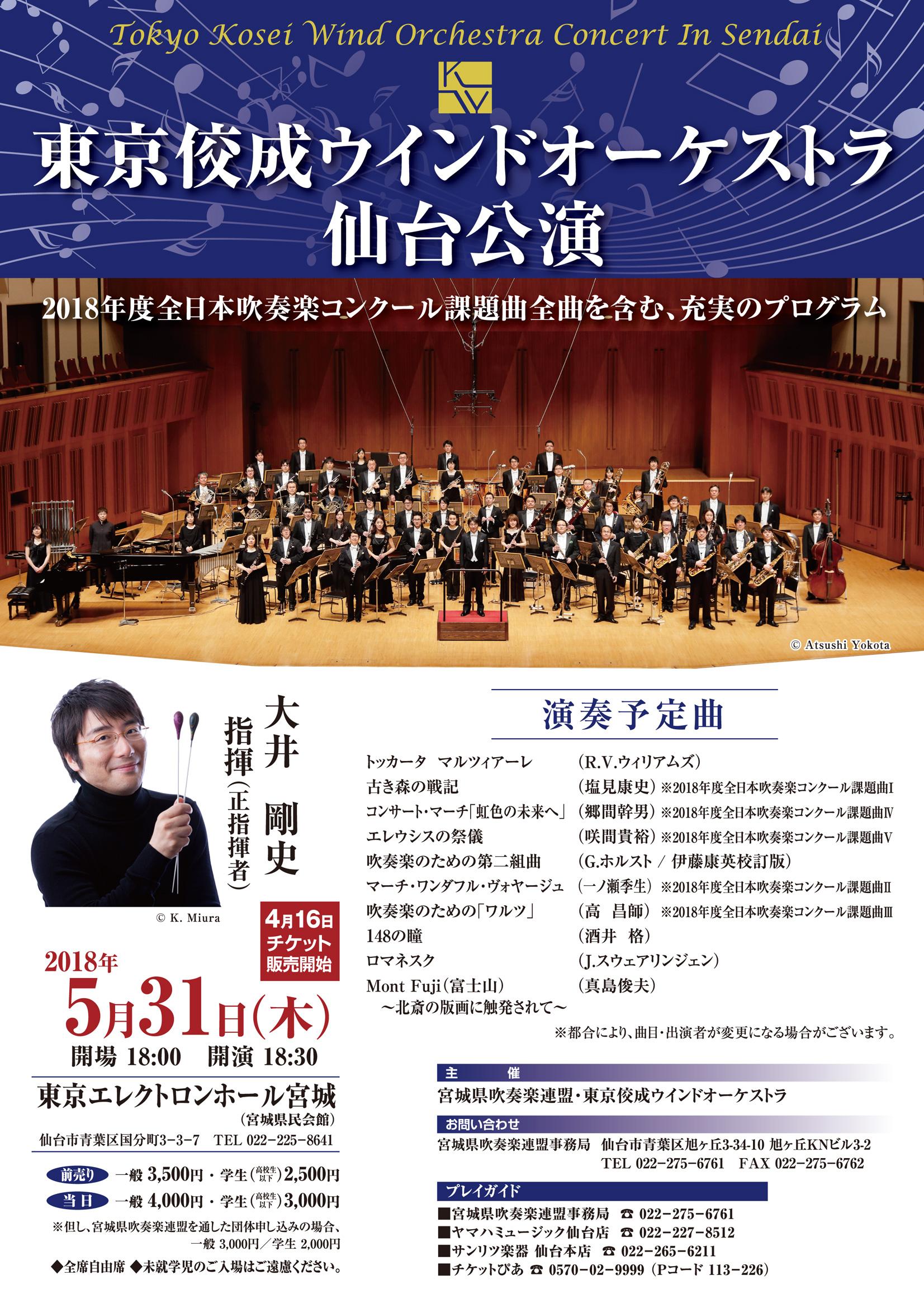 東京佼成ウインドオーケストラ 仙台公演