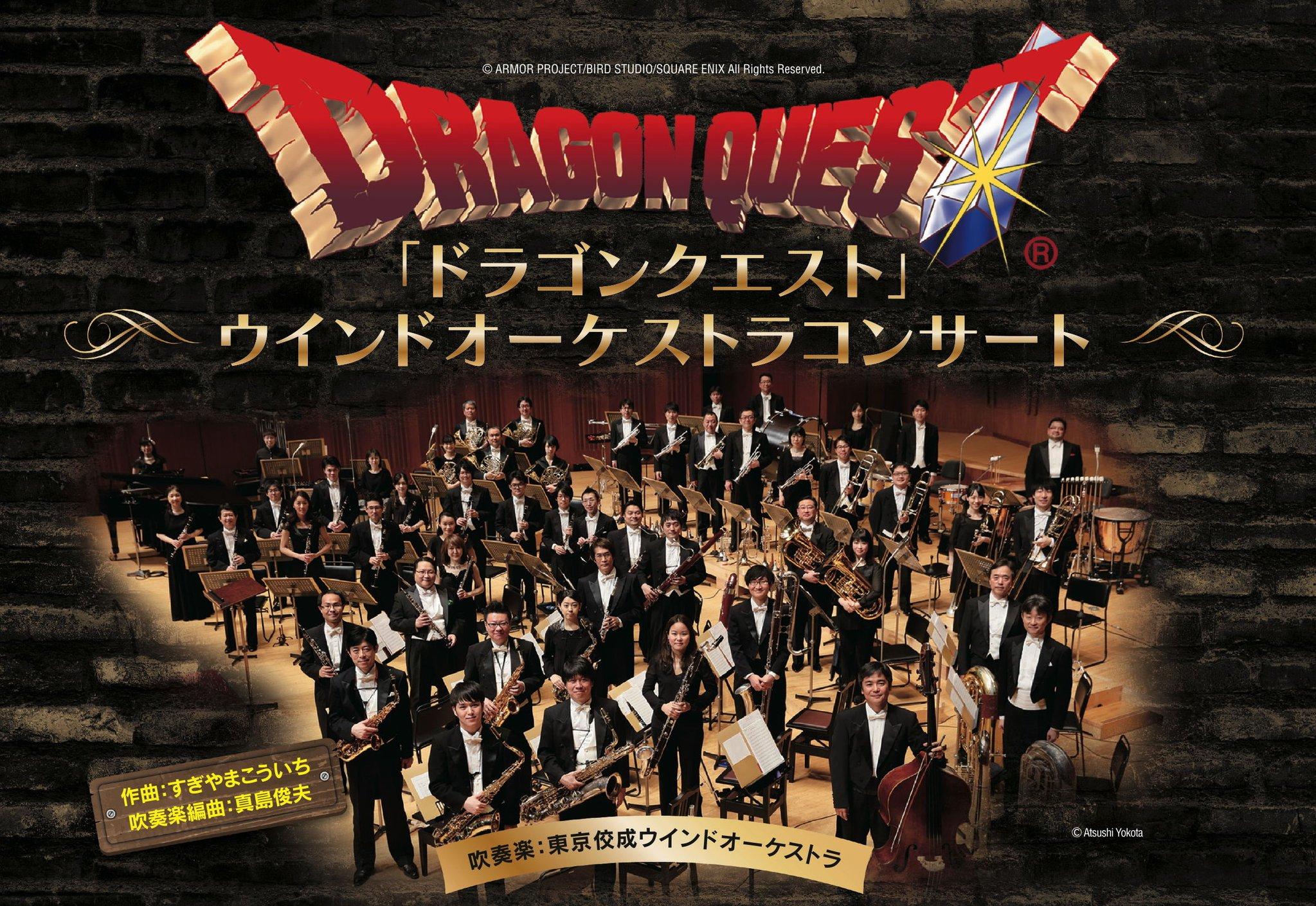 「ドラゴンクエスト」ウインドオーケストラコンサート 群馬公演