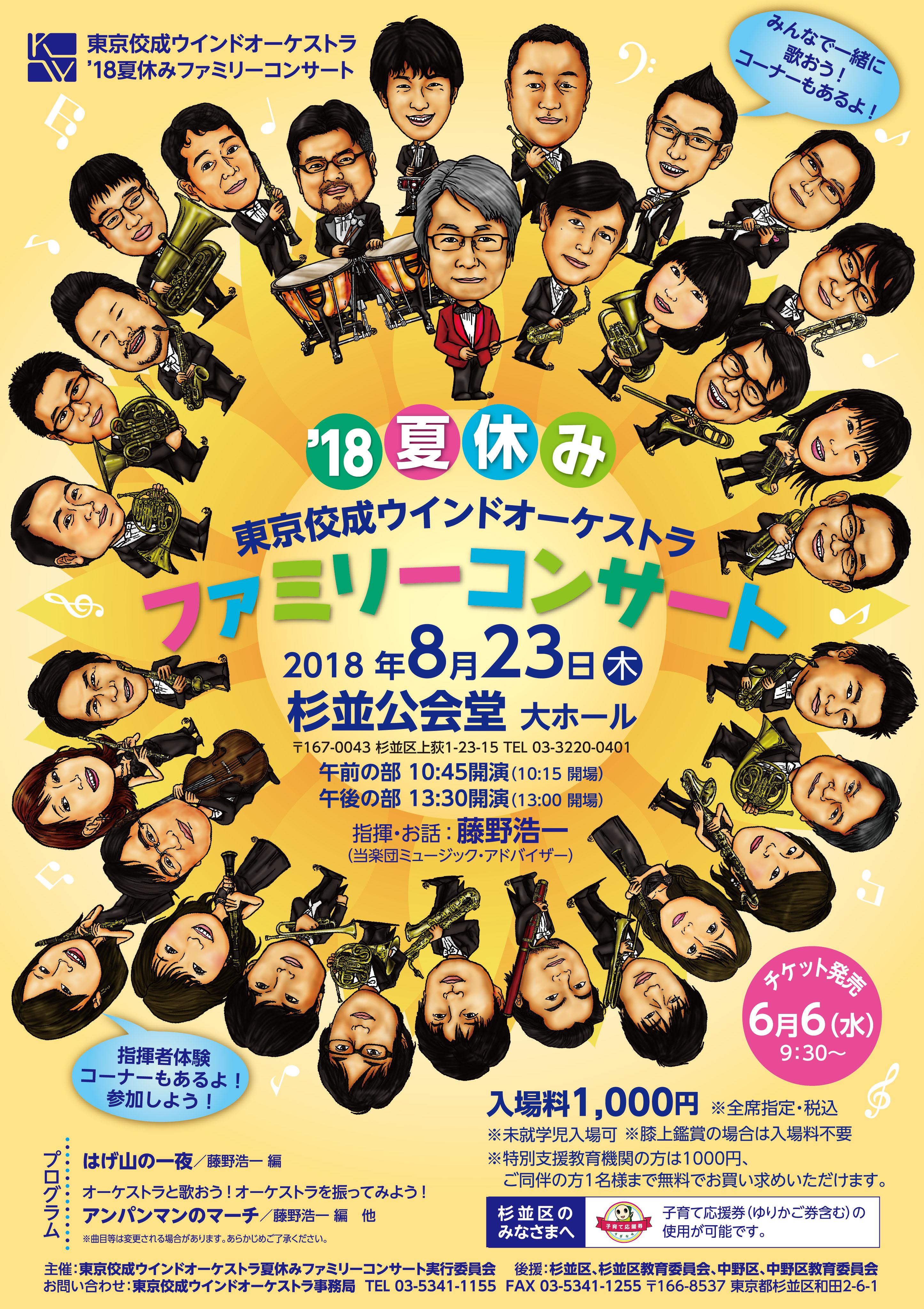 '18 夏休みファミリーコンサート (午前の部)