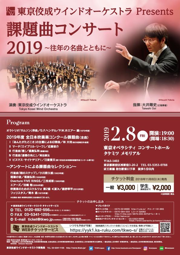 課題曲コンサート2019