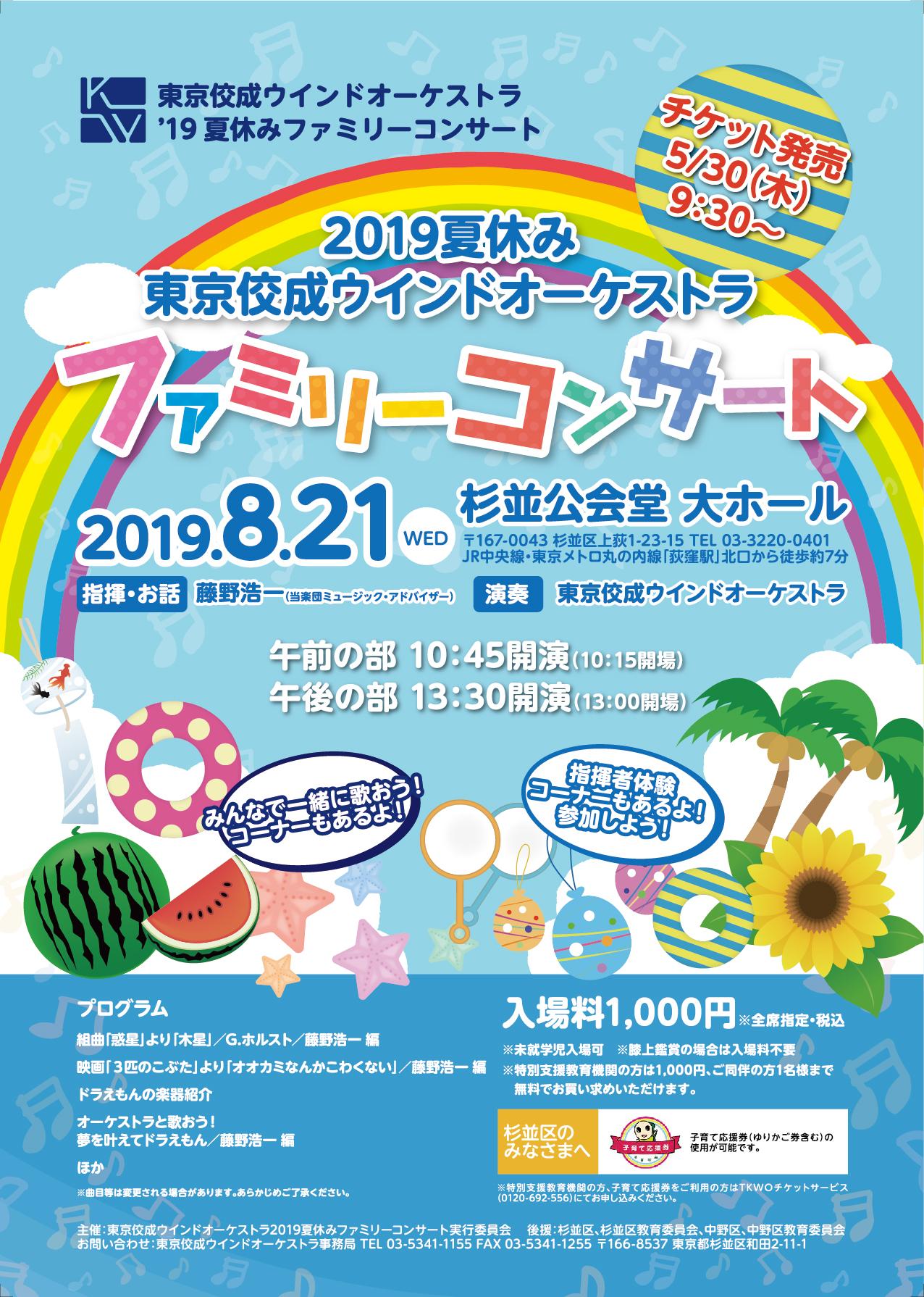 '19 夏休みファミリーコンサート(午前の部)