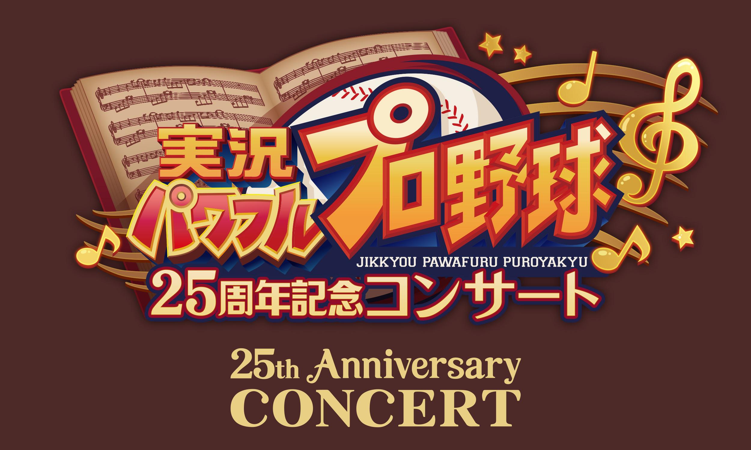 実況パワフルプロ野球 25 周年コンサート