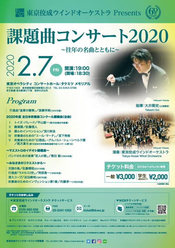 課題曲コンサート2020