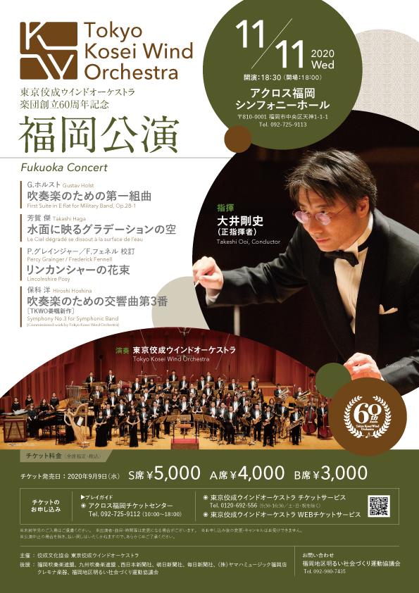 楽団創立60周年記念 福岡公演