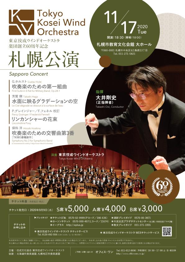 楽団創立60周年記念 札幌公演