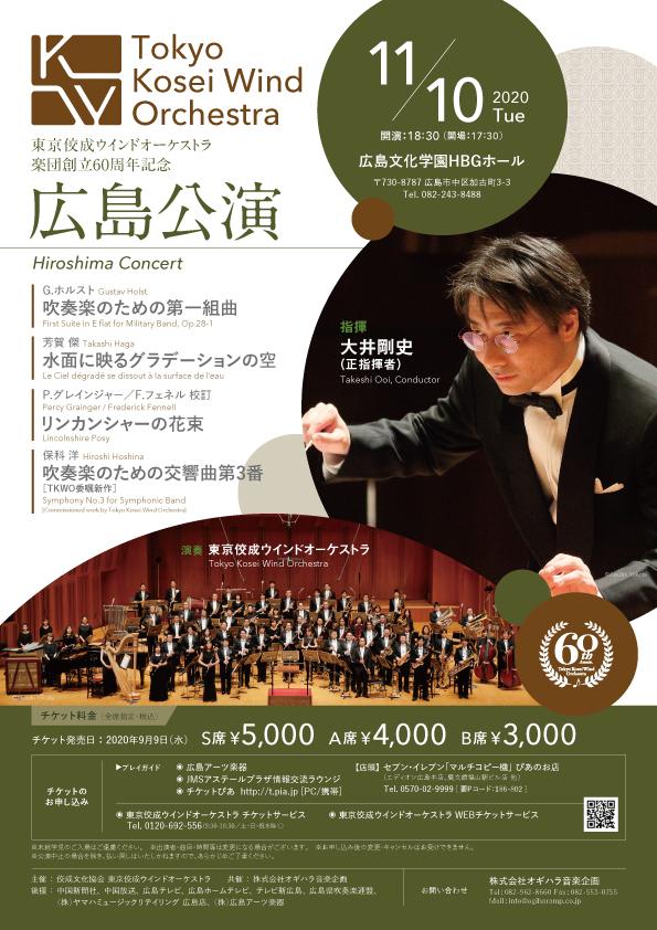 楽団創立60周年記念 広島公演