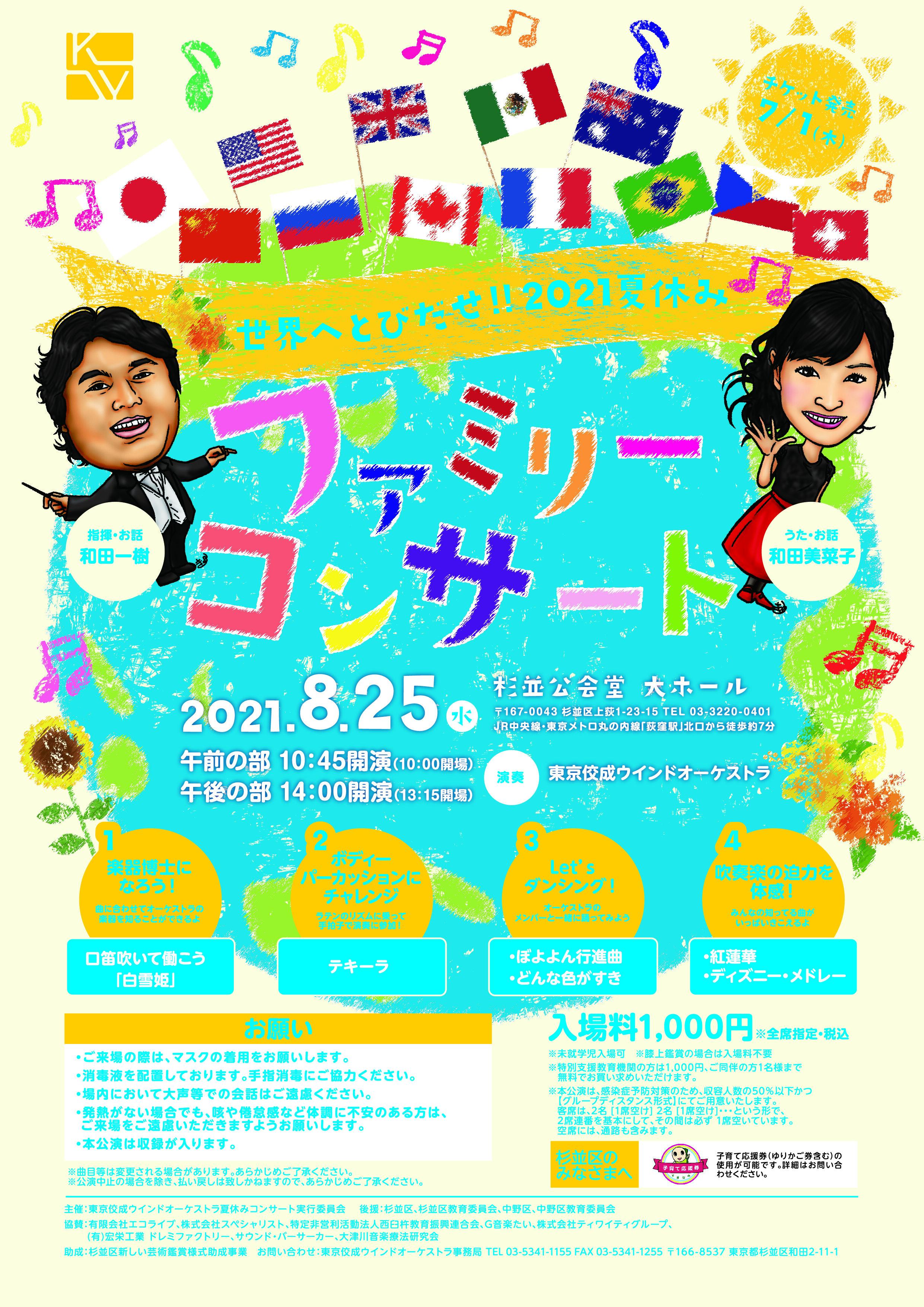 '21 夏休みファミリーコンサート(午前の部)