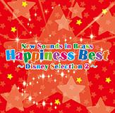 ニュー・サウンズ・イン・ブラス ハピネス・ベスト ~ディズニー・セレクションⅡ~