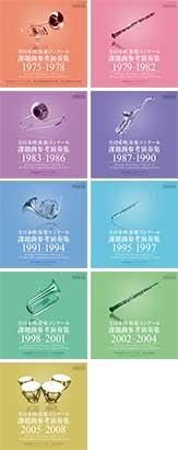 全日本吹奏楽コンクール課題曲参考演奏集 1975年~2008年