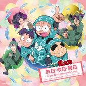 忍たま乱太郎サウンドトラック 昨日・今日・明日 -from Nintama with Love-