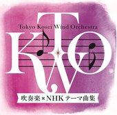 吹奏楽「NHKテーマ曲集」