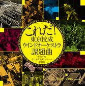 これだ!東京佼成ウインドオーケストラ・課題曲2016年度