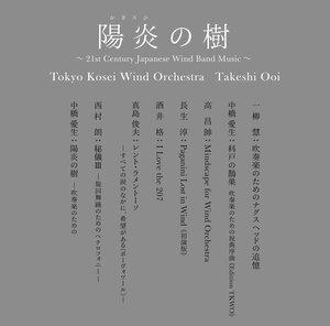 陽炎(かぎろひ)の樹~21st Century Japanese Wind Band Music~