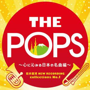 THE POPS~心に沁みる日本の名曲編~