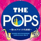 THE POPS~憧れのアメリカ名曲編~