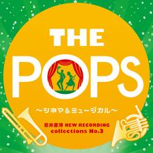 THE POPS~シネマ&ミュージカル編~