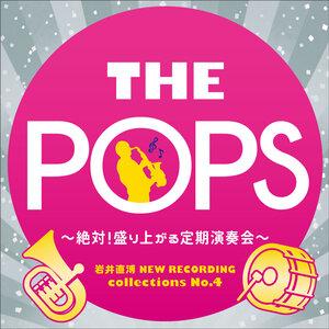 THE POPS~絶対!盛り上がる定期演奏会~