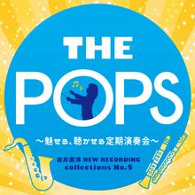 THE POPS~魅せる、聴かせる定期演奏会~
