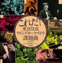 これだ!東京佼成ウインドオーケストラ・課題曲2018年度