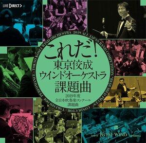 これだ!東京佼成ウインドオーケストラ・課題曲2019年度