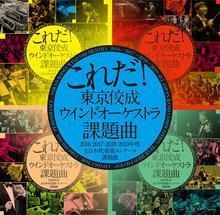 これだ!東京佼成ウインドオーケストラ・全日本吹奏楽コンクール課題曲集 2016 - 2019(2枚組)