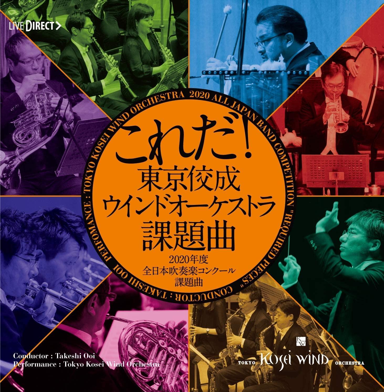 これだ!東京佼成ウインドオーケストラ・課題曲2020年度