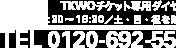 TKWOチケット専用ダイヤル9:30~16:30/土・日・祝を除くTEL 0120-692-556
