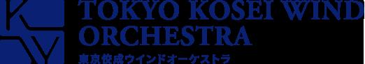 東京佼成ウインドオーケストラ Tokyo Kosei Wind Orchestra