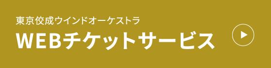 東京佼成ウインドオーケストラ チケットサービス